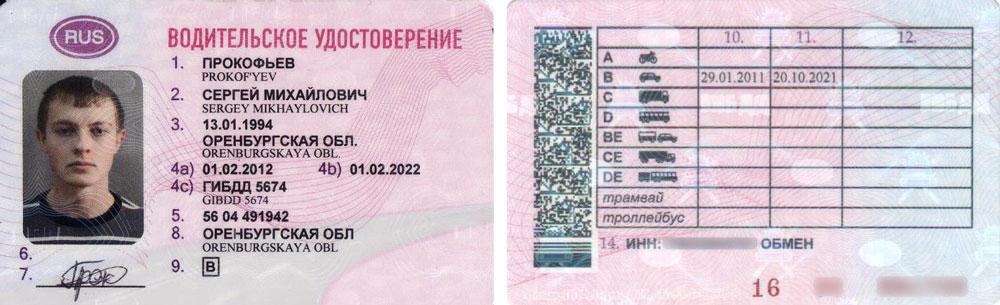 Как выглядит водительское удостоверение в России