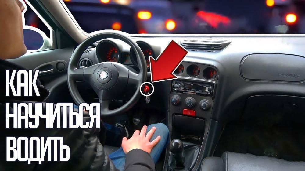 Как быстро научиться водить машину с нуля: инструкция для начинающих