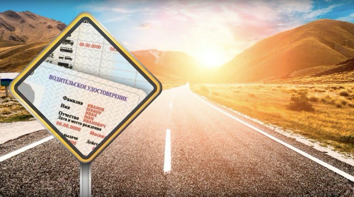 Возраст получения водительского удостоверения