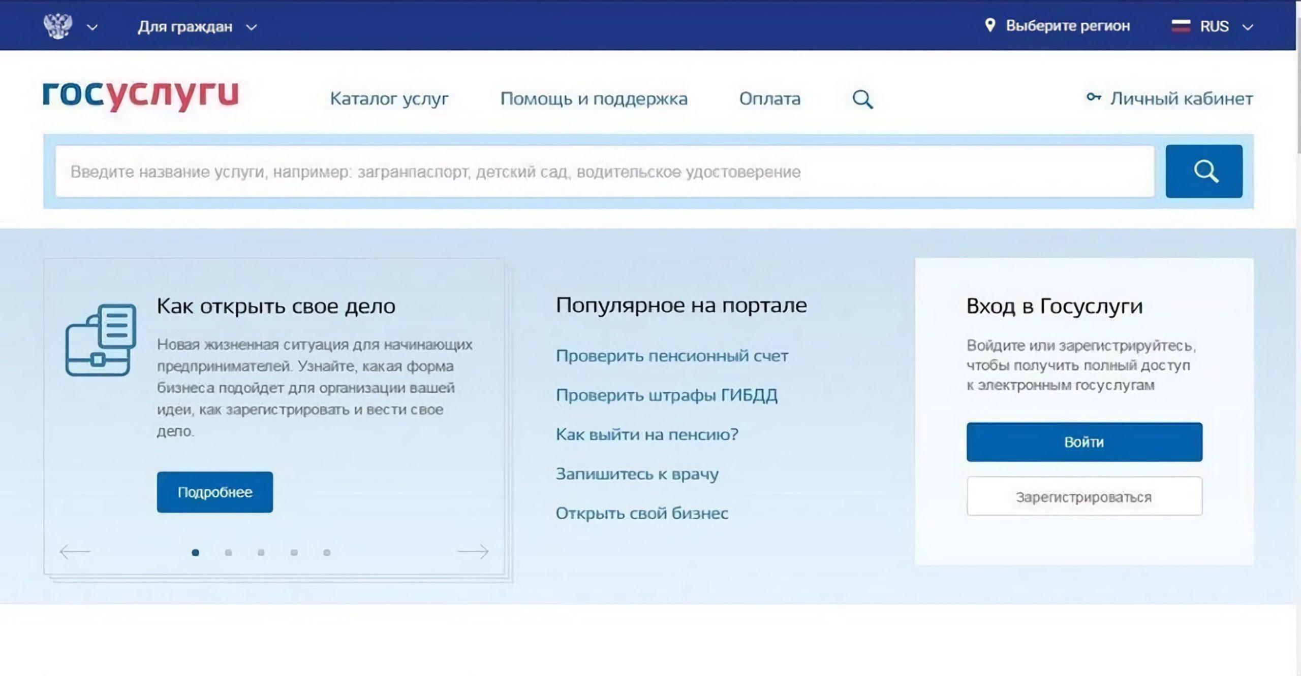 Вход на сайт Госуслуг РФ