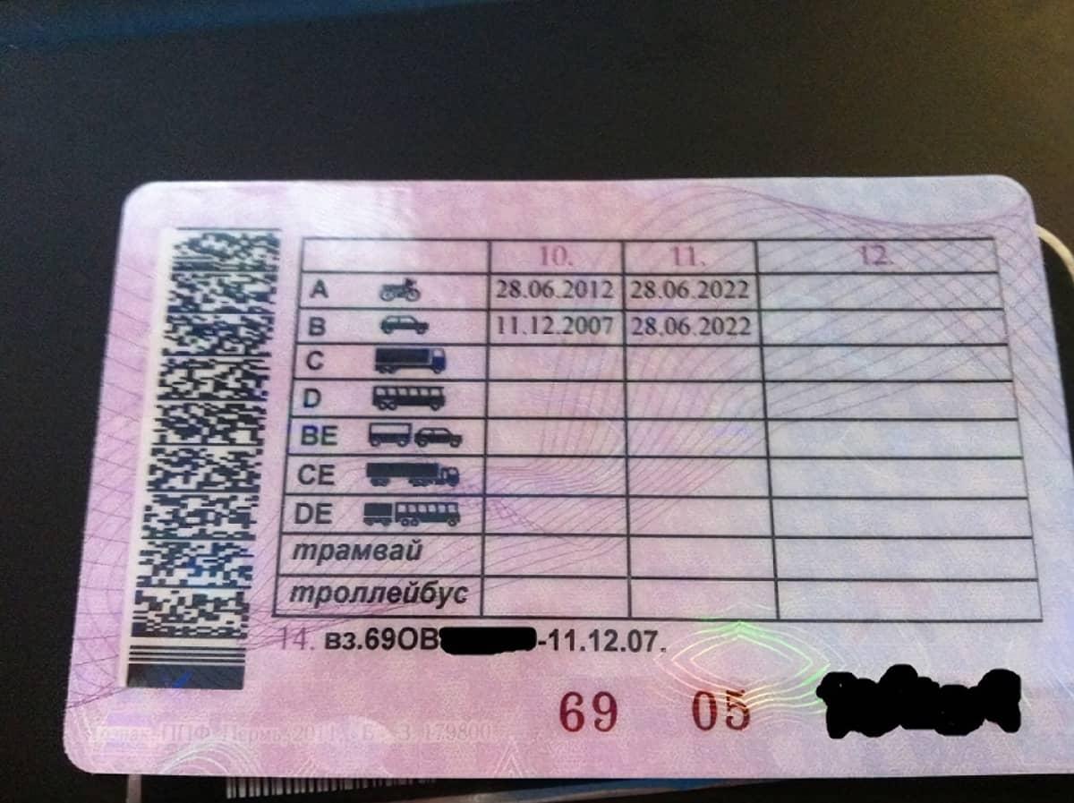 Водительское удостоверение категорий A и B