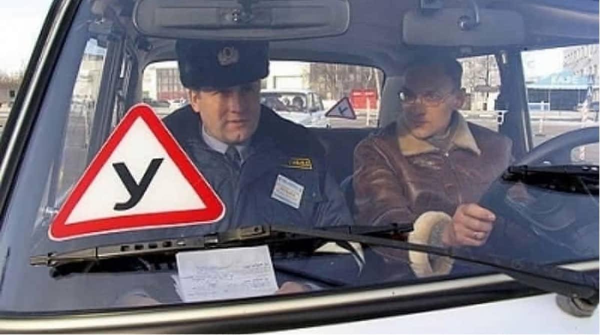 Практический экзамен по вождению