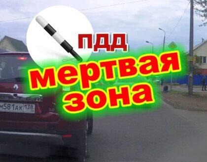 Слепая зона на дороге