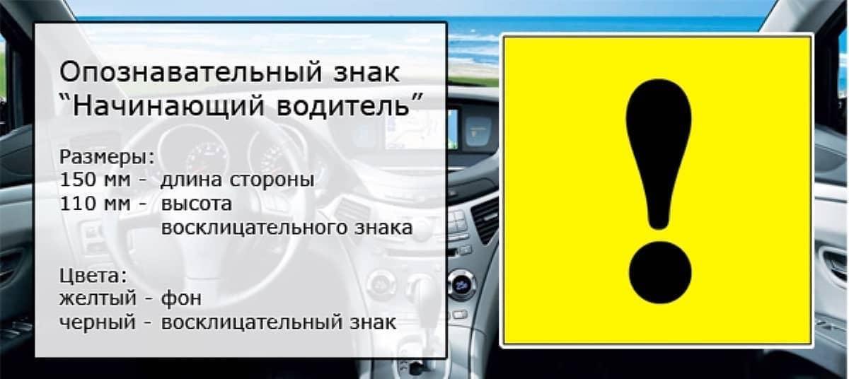 Стандарты знака начинающий водитель