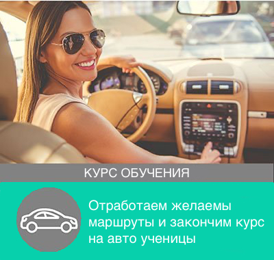 Вождение автомобиля