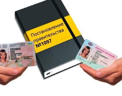 Обмен украинских водительских прав на российские