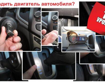 Как правильно заводить автомобиль